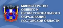 Министерство образования РО