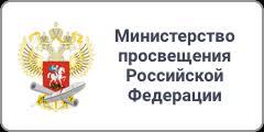 Минпросвещение РФ