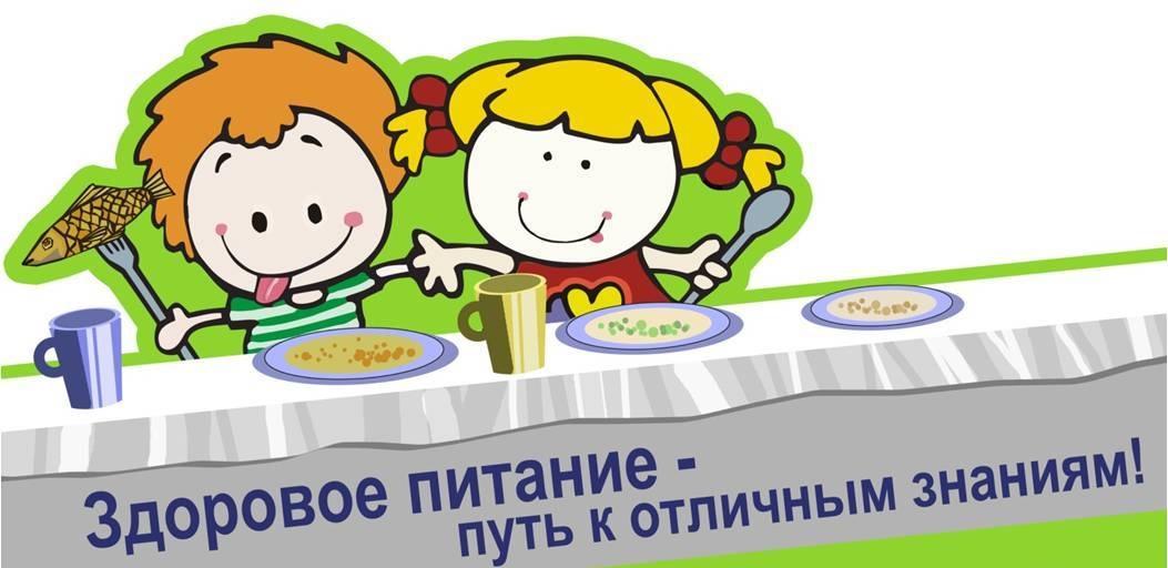 Картинки по запросу питание и здоровье  пнг
